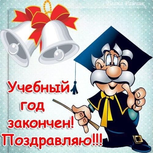 Поздравление на последний звонок ученику